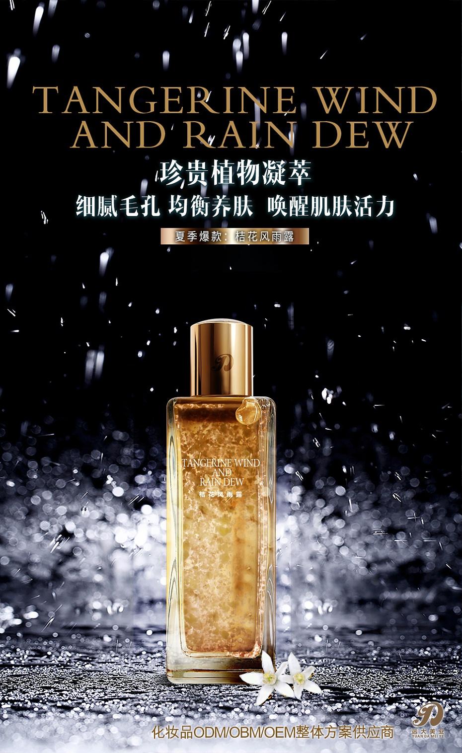 橘花风雨露手机海报-4