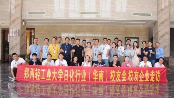 热烈欢迎郑州轻工业大学日化行业(华南)校友莅临远大美业参观拜访
